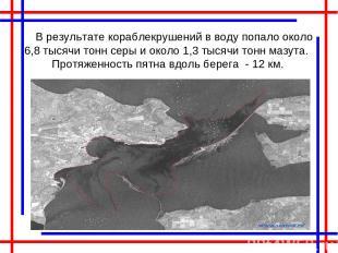 В результате кораблекрушений в воду попало около 6,8 тысячи тонн серы и около 1,