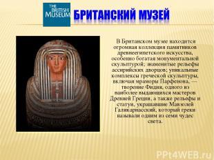В Британском музее находится огромная коллекция памятников древнеегипетского иск