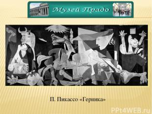 П. Пикассо «Герника»