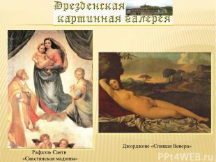 Рафаэль Санти «Сикстинская мадонна» Джорджоне «Спящая Венера»