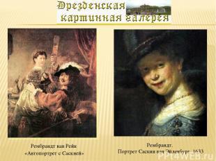 Рембрандт ван Рейн «Автопортрет с Саскией» Рембрандт. Портрет Саскии ван Эйленбу