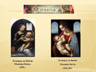 Леонардо да Винчи. Мадонна Бенуа. 1478 г. Леонардо да Винчи. Мадонна Литта. 1478
