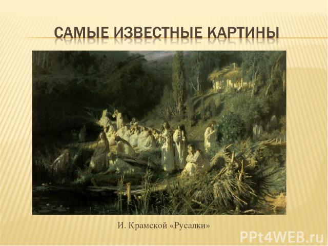 И. Крамской «Русалки»