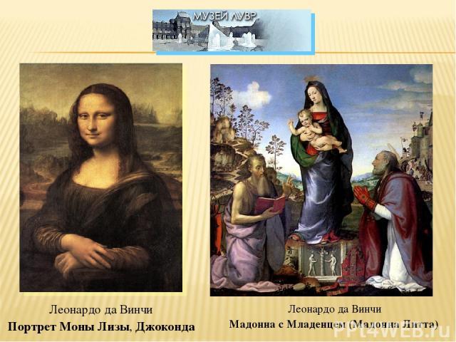 Леонардо да Винчи Портрет Моны Лизы, Джоконда Леонардо да Винчи Мадонна с Младенцем (Мадонна Литта)