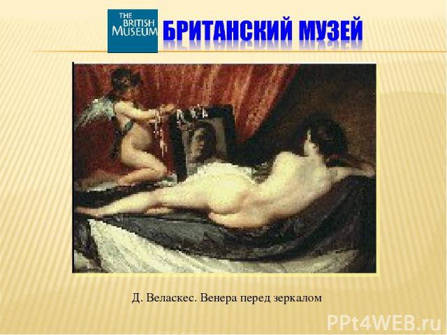 Д. Веласкес. Венера перед зеркалом