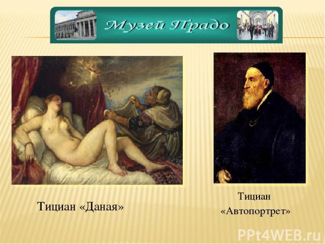 Тициан «Автопортрет» Тициан «Даная»