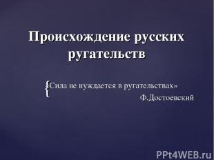 Происхождение русских ругательств «Сила не нуждается в ругательствах» Ф.Достоевс