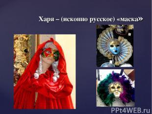 Харя – (исконно русское) «маска»