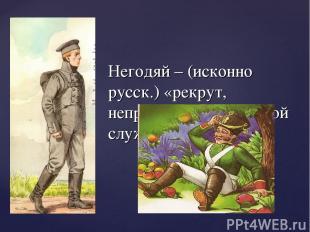 Негодяй – (исконно русск.) «рекрут, непригодный к воинской службе»