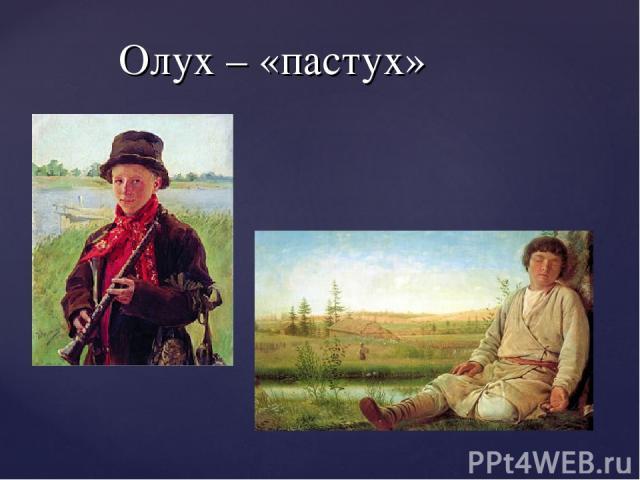 Олух – «пастух»