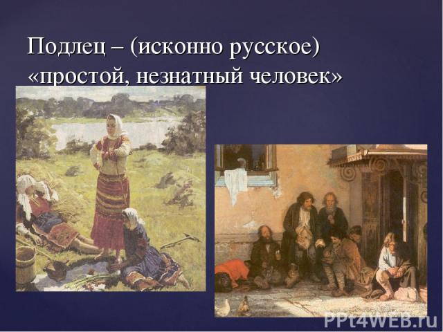Подлец – (исконно русское) «простой, незнатный человек»