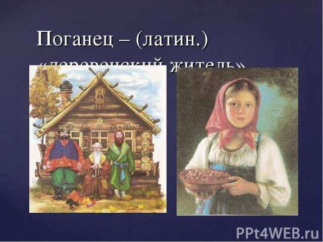 Поганец – (латин.) «деревенский житель»