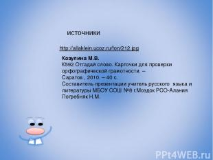 источники http://allaklein.ucoz.ru/fon/212.jpg Козулина М.В. К592 Отгадай слово.