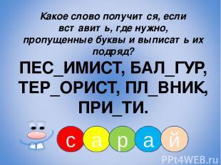 с а р а й Какое слово получится, если вставить, где нужно, пропущенные буквы и в