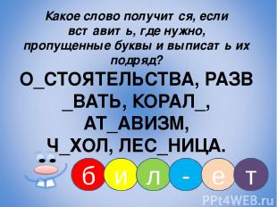 б и л - е т Какое слово получится, если вставить, где нужно, пропущенные буквы и
