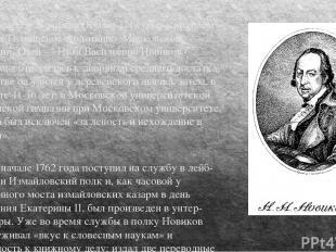 Родился 27 апреля (8 мая) 1744 года в родовом имении Тихвинское-Авдотьино Москов