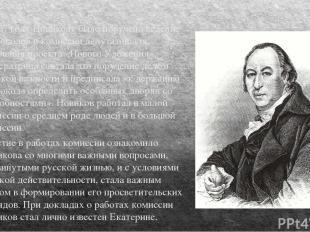 В 1767 году Новикову было поручено ведение протоколов в комиссии депутатов для с