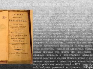 Издание памятников истории Одной из важнейших задач Новиков считал борьбу против