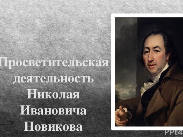 Просветительская деятельность Николая Ивановича Новикова