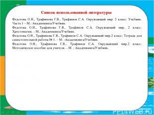 Список использованной литературы Федотова О.Н., Трафимова Г.В., Трафимов С.А. Ок