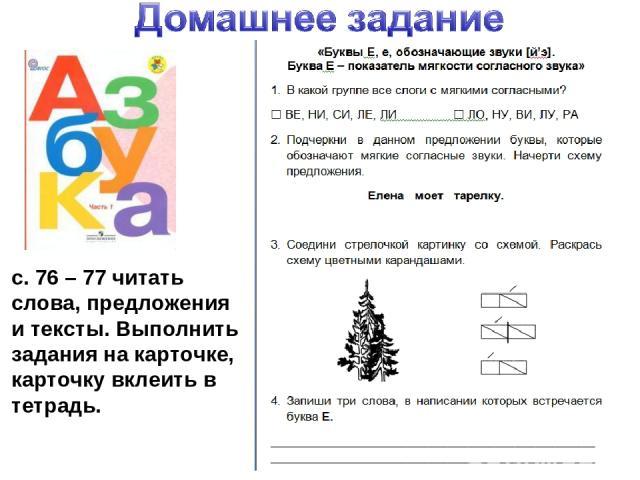с. 76 – 77 читать слова, предложения и тексты. Выполнить задания на карточке, карточку вклеить в тетрадь.