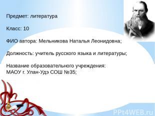 Предмет: литература Класс: 10 ФИО автора: Мельникова Наталья Леонидовна; Должнос