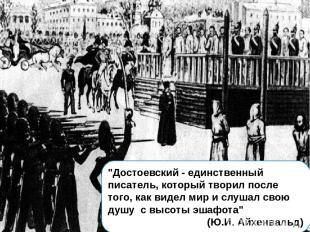 """""""Достоевский - единственный писатель, который творил после того, как видел мир и"""