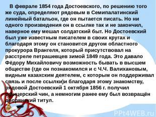В феврале 1854 года Достоевского, по решению того же суда, определяют рядовым в