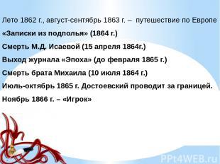 Лето 1862 г., август-сентябрь 1863 г. – путешествие по Европе «Записки из подпол