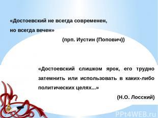 «Достоевский не всегда современен, но всегда вечен» (прп. Иустин (Попович)) «Дос