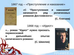 """1867 год – «Преступление и наказание» «С """"Преступления и наказания"""" начинается р"""