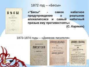 """1872 год – «Бесы» «""""Бесы"""" - самое набатное предупреждение о реальном апокалипсис"""