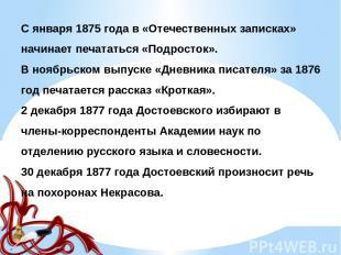 С января 1875 года в «Отечественных записках» начинает печататься «Подросток». В
