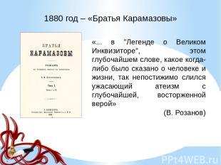 """1880 год – «Братья Карамазовы» «... в """"Легенде о Великом Инквизиторе"""", этом глуб"""
