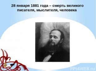 28 января 1881 года – смерть великого писателя, мыслителя, человека