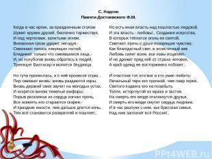 С. Надсон Памяти ДостоевскогоФ.М. Когда в час оргии, за праздничным столом Шумит