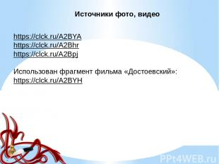 Источники фото, видео https://clck.ru/A2BYA https://clck.ru/A2Bhr https://clck.r