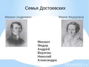 Михаил Андреевич Мария Федоровна Михаил Федор Андрей Верочка Николай Александра