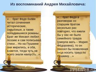 Из воспоминаний Андрея Михайловича: «… брат Федя более читал сочинения историчес