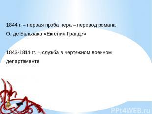 1844 г. – первая проба пера – перевод романа О. де Бальзака «Евгения Гранде» 184