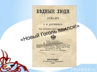 «Новый Гоголь явился!»