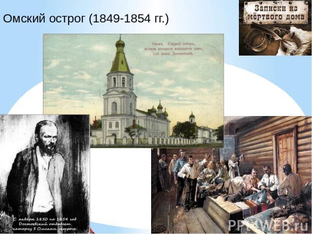 Омский острог (1849-1854 гг.)