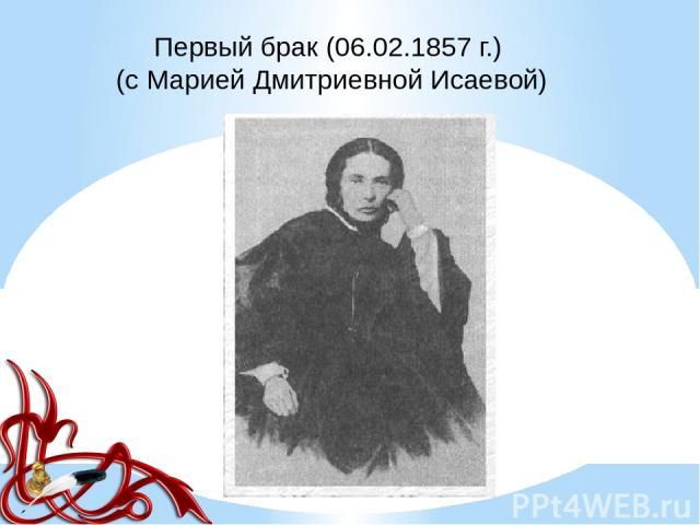 Первый брак (06.02.1857 г.) (с Марией Дмитриевной Исаевой)
