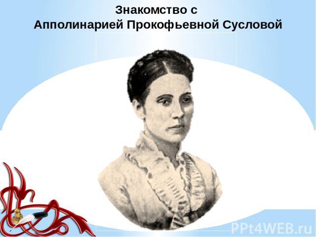 Знакомство с Апполинарией Прокофьевной Сусловой