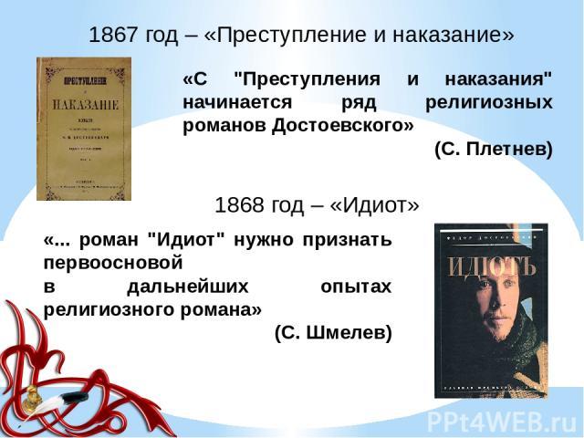 1867 год – «Преступление и наказание» «С