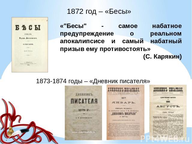 1872 год – «Бесы» «