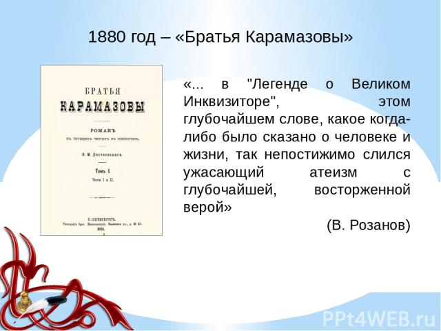 1880 год – «Братья Карамазовы» «... в