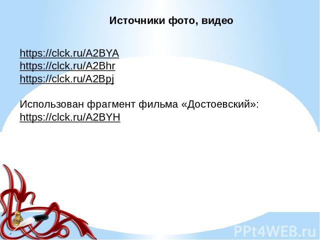 Источники фото, видео https://clck.ru/A2BYA https://clck.ru/A2Bhr https://clck.ru/A2Bpj Использован фрагмент фильма «Достоевский»: https://clck.ru/A2BYH
