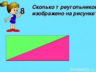 Что мы узнали? что означает слово «геометрия»? перечислите инструменты, которые