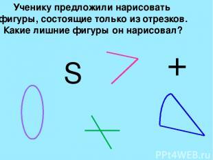 Практическое задание №1 Нарисуй следующие фигуры: А)Две пересекающиеся прямые. Б